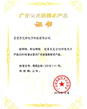 Good News: our company won the high-tech products certification!-2020.04